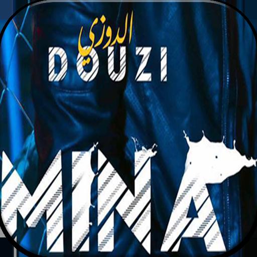 جديد الشاب الدوزي2017- مينة