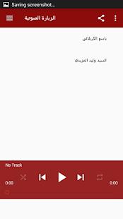 زيارة ابي الفضل العباس - náhled