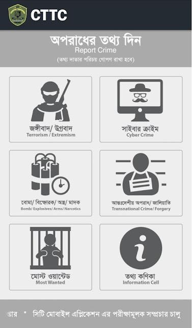 bangladesh police android app
