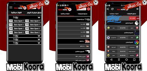 موبي كورة مباشر mobikora captures d'écran