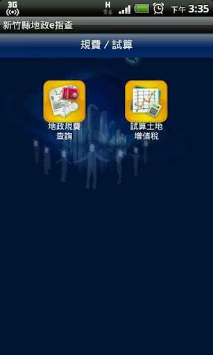 u65b0u7af9u7e23u5730u653feu6307u67e5  screenshots 6