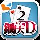 鋤大地 神來也鋤大D (game)