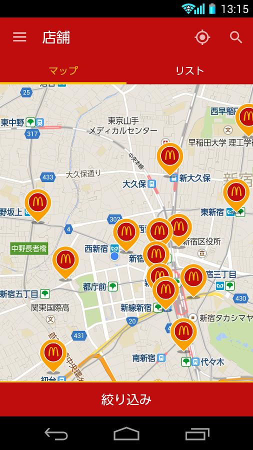McDonald's Japan - screenshot