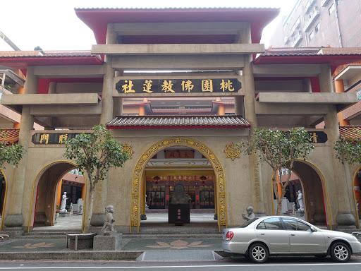 桃園仏教蓮社