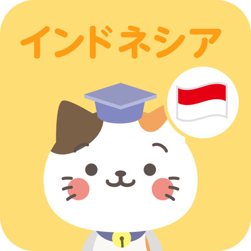 インドネシア語スピード単語学習アプリ-スピたん 教育 App LOGO-硬是要APP