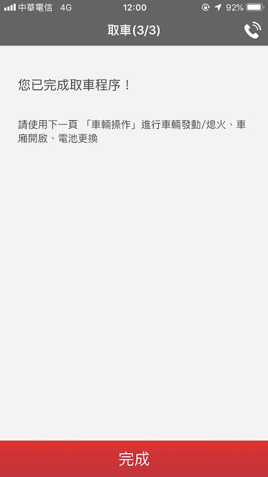 iRent 機車 app 17