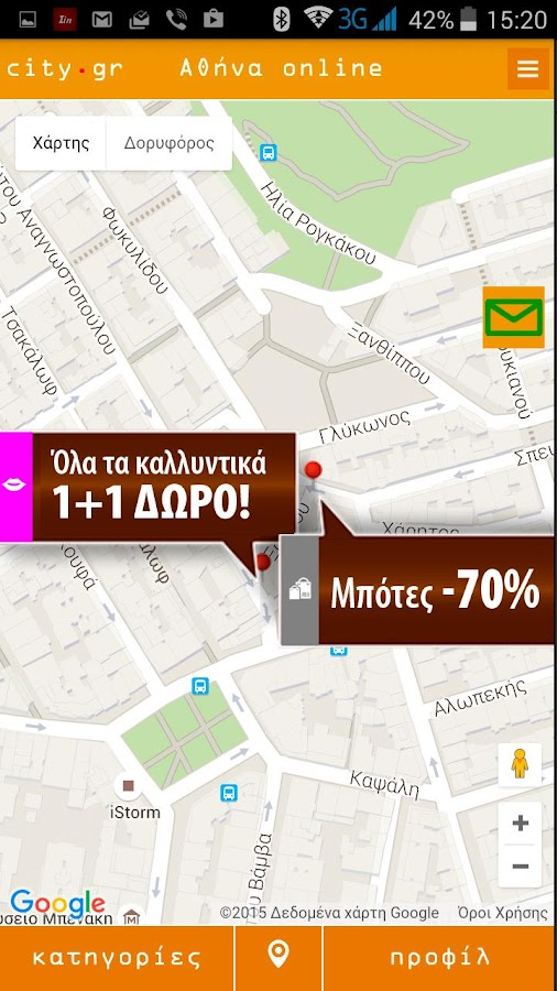 City.gr → Η πόλη online, Αθήνα - στιγμιότυπο οθόνης