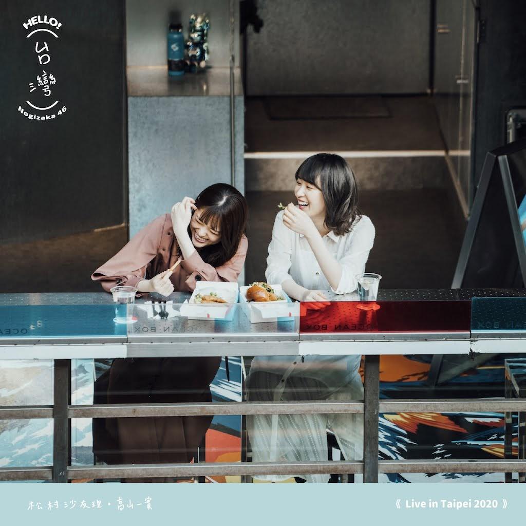 乃木坂46 密訪台灣行程大公開