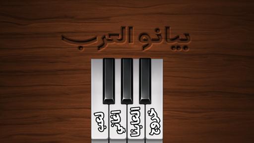 玩免費音樂APP|下載بيانو العرب app不用錢|硬是要APP