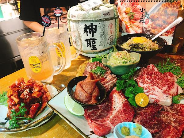 小滿苑燒肉 KOMITSU yakiniku 巨美味和牛燒肉 日式燒肉推薦