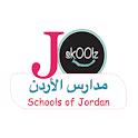 skoolz JO مدارس الأردن icon