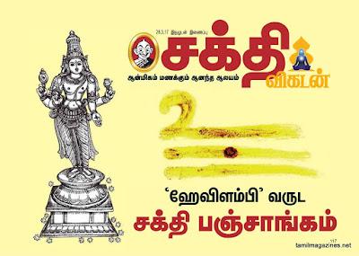 12 தமிழ் மாதங்களுக்கும் தமிழ் பஞ்சாங்கம்