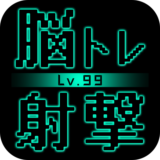BrainShot - Lv99 file APK for Gaming PC/PS3/PS4 Smart TV