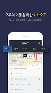 Kakao T - Taxi, Driver, Parking, Navi 3.3.6 (75) (Armeabi + Armeabi-v7a + x86)