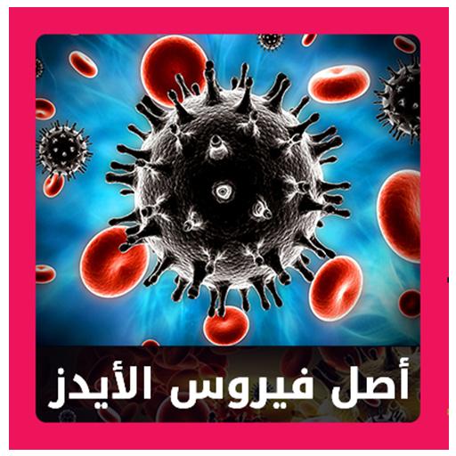 الإيدز - الأصل و الأسباب والأعراض (app)