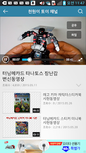 천원이 토이 채널(Toy channel)- screenshot thumbnail