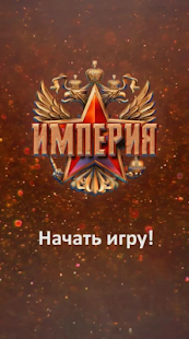 Empire: Rise of Putin- screenshot thumbnail