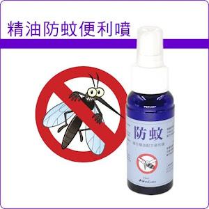 精油配方防蚊便利噴70ml