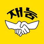 무료재능마켓 - 재눔닷컴 Icon