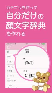 App Emoticon Dictionary((o(^o^)o)) APK for Windows Phone