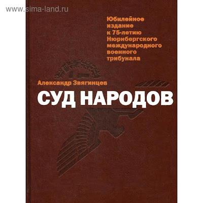 Суд народов. Звягинцев А.Г.