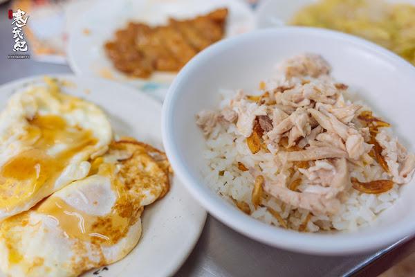 嘉義劉里長火雞肉飯|嘉義超人氣雞肉飯真心好吃‧不過配菜好普通喔!