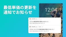 在庫速報.com - 通販サイトの新着在庫チェックのおすすめ画像3