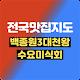 전국맛집지도 - 백종원3대천왕 수요미식회 출연 Download on Windows