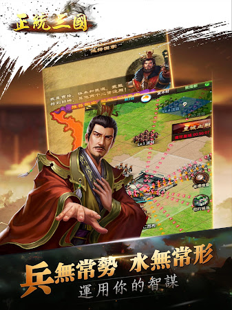 正統三國-經營策略國戰手遊 創新自由戰鬥 1.6.64 screenshot 2092601