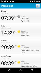 TimeServer - мировое время Screenshot