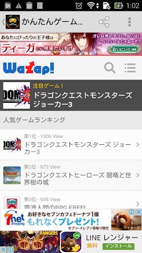 無料新闻Appのかんたんゲームニュース|記事Game