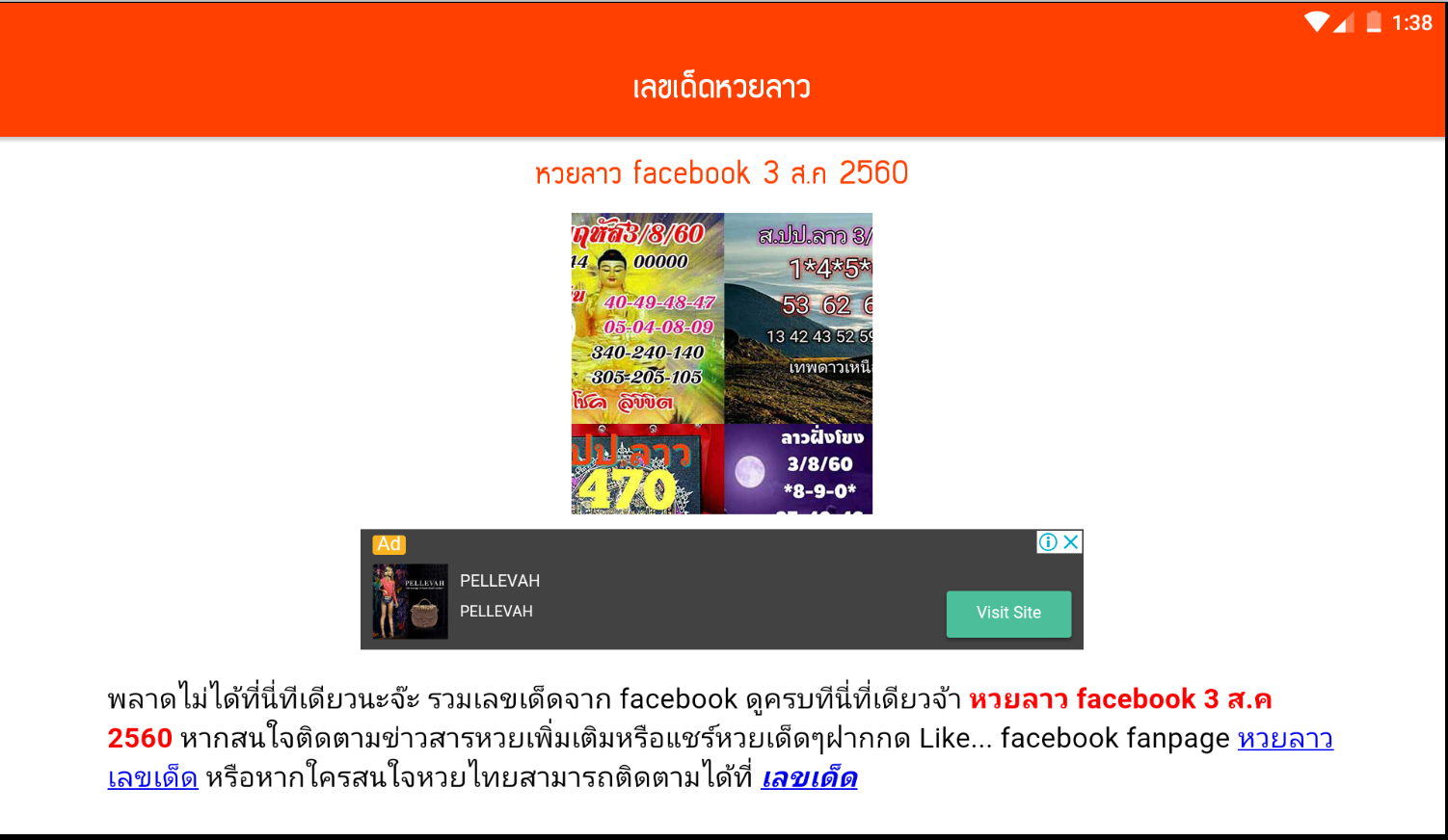 หวยลาว (lao lottery)- screenshot