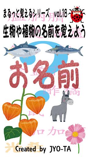 難読漢字 生き物や植物の名前読める?NatureNames