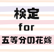 検定for五等分の花嫁  非公式ゲームアプリ