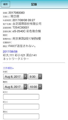 iMainte2 1.11.0 Windows u7528 4