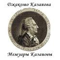 Мемуары Казановы. Дж.Казанова icon