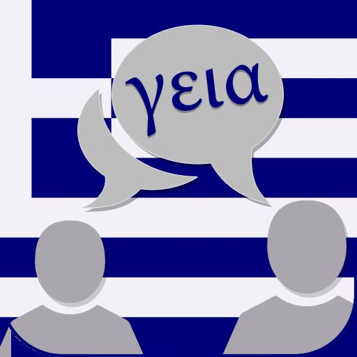 教育のギリシャ語を話します LOGO-記事Game