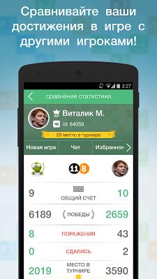 Эрудит с Друзьями - screenshot