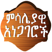 App Amharic Proverbs ምሳሌያዊአነጋገሮች APK for Windows Phone