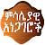 Amharic Proverbs ምሳሌያዊአነጋገሮች file APK for Gaming PC/PS3/PS4 Smart TV