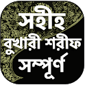 বুখারী শরীফ সম্পূর্ণ icon