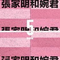 D:\wewe\Ronghao Li-李榮浩\2018\2018新專輯\設計\單曲4-張家明和婉君 Final\jpg\張家明和婉君-繁體.jpg