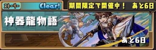 ストーリーダンジョン-神器龍物語
