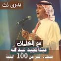 بالكلمات جميع اغاني عبدالمجيد عبدالله بدون نت 2021 icon