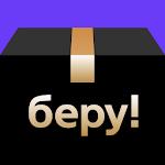 Беру – бонус 500 рублей на ваш первый заказ 1.97.1878