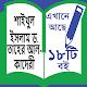 Download শাইখুল ইসলাম ড. তাহের আল-কাদেরী । For PC Windows and Mac