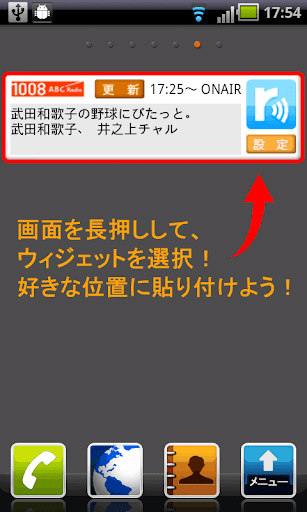 ABC朝日放送ラジオウィジェット