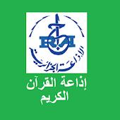 إذاعة القرآن الكريم من الجزائر