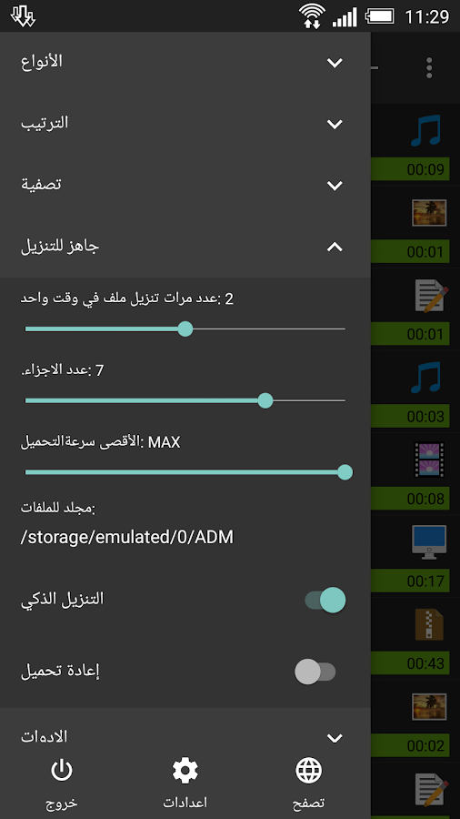 أفضل تطبيق لتحميل تسريع الملفات aC9v93Bh-c4BB1GB1W_f