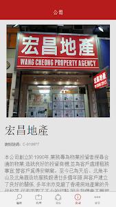 宏昌地產 screenshot 3
